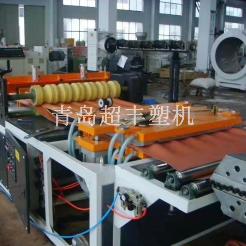 PVC树脂瓦设备